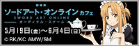 『ソードアート・オンライン』カフェ
