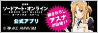 「劇場版 ソードアート・オンライン 公式アプリ」ARコレクションのスポットにジーストアもなりました!