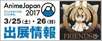 『AnimeJapan 2017』出展情報