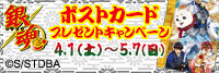 「銀魂」ポストカード プレゼントキャンペーンが開催決定!