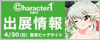『character1 2017』出展情報