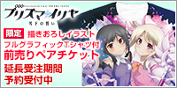 プリズマ☆イリヤ前売りペアチケット