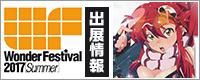 『ワンダーフェスティバル 2017[夏]』出展情報