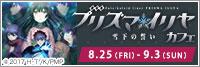 劇場版『Fate/kaleid liner プリズマ☆イリヤ 雪下の誓い』カフェ
