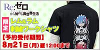 Reゼロ刺繍ワークシャツ