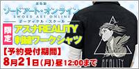 アスナ刺繍ワークシャツ