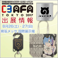 C3AFA TOKYO 2017 出展情報