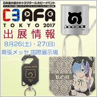 C3AFA TOKYO 2017 出展情報