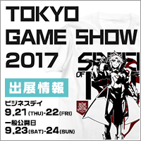 東京ゲームショウ2017(Tokyo Game Show 2017) 出展情報
