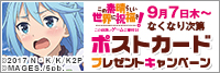 「PS4/PSVita この素晴らしい世界に祝福を! 発売記念」ポストカードプレゼントキャンペーン