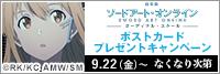 「劇場版 ソードアート・オンライン -オーディナル・スケール-」ポストカードプレゼントキャンペーン