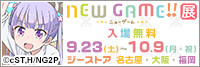「NEW GAME!!」展
