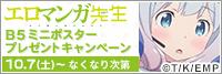 「エロマンガ先生」B5ミニポスターキャンペーン