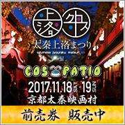 太秦上洛まつり2017