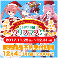 『MF文庫J 冬のクリスマス会フェア』販売情報