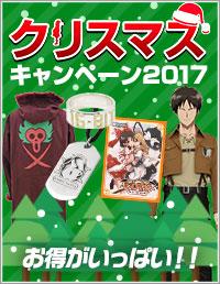 クリスマスキャンペーン2017