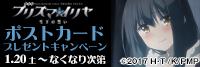 「劇場版 Fate/kaleid liner プリズマ☆イリヤ 雪下の誓い」キャンペーン
