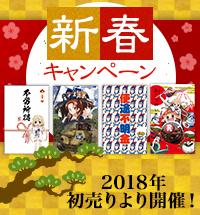 新春キャンペーン2018