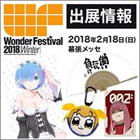 『ワンダーフェスティバル 2018[冬]』出展情報