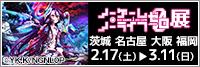 映画「ノーゲーム・ノーライフ ゼロ」展
