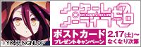 映画『ノーゲーム・ノーライフ ゼロ』ポストカードプレゼントキャンペーン