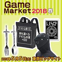 『ゲームマーケット2018』出展情報
