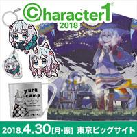 『character1 2018』出展情報