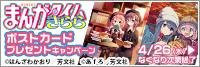 『まんがタイムきらら』ポストカードプレゼントキャンペーン