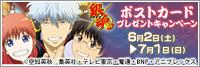 『銀魂』ポストカードプレゼントキャンペーン