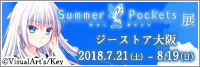 「Summer Pockets」展