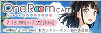 『One Room セカンドシーズン』カフェ