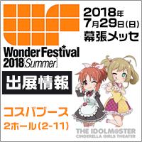 WF2018[Summer]