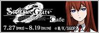 『シュタインズ・ゲート ゼロ』カフェ