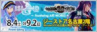 「ISLAND」&「グリザイア:ファントムトリガー」展 ~フロントウイングアートワークス~