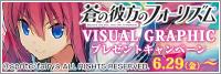 『蒼の彼方のフォーリズム』VISUAL GRAPHIC プレゼントキャンペーン
