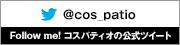 コスパティオ公式ツイート