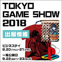 『東京ゲームショウ2018(Tokyo Game Show 2018)』出展情報