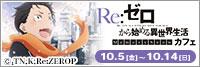 『Re:ゼロから始める異世界生活 Memory Snow』カフェ