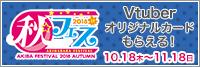 秋フェス2018秋