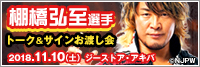 """""""100年に1人の逸材""""棚橋弘至選手がジーストア・アキバに来店!!"""