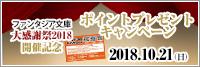 「ファンタジア文庫大感謝祭2018」開催記念ポイントプレゼントキャンペーン