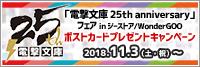 「電撃文庫 25th anniversary」フェア in ジーストア/WonderGOO