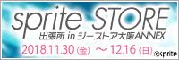 spriteSTORE出張所 in ジーストア大阪ANNEX