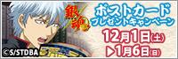 「銀魂」ポストカード プレゼントキャンペーン