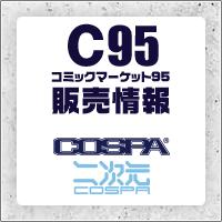コミックマーケット95