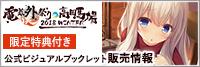 『電気外祭り 2018 WINTER in 高田馬場』ブックレット販売&出展情報
