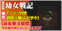 「劇場版 幼女戦記」前売り券