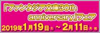 「ファンタジア文庫30th anniversary」フェア