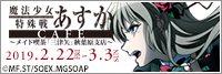 『「魔法少女特殊戦あすか」カフェ ~メイド喫茶「三津矢」秋葉原支店~』