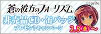 『蒼の彼方のフォーリズム』非売品CD/缶バッジプレゼントキャンペーン